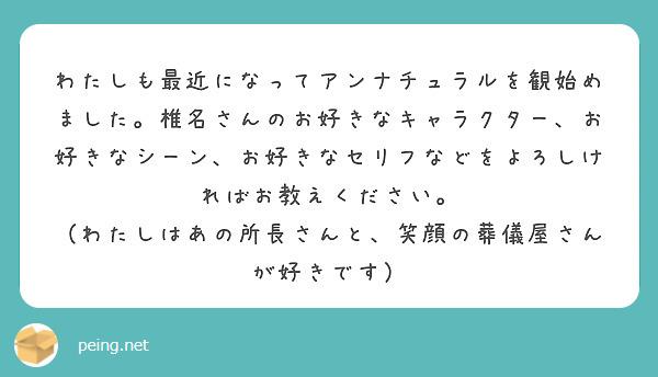 わたしも最近になってアンナチュラルを観始めました。椎名さんのお好きなキャラクター、お好きなシーン、お好きなセリフなどをよろしければお教えください。(わたしはあの所長さんと、笑顔の葬儀屋さんが好きです)
